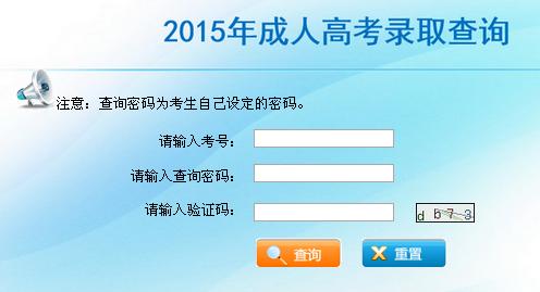 2015年云南成人高考录取查询入口于12月23日开通