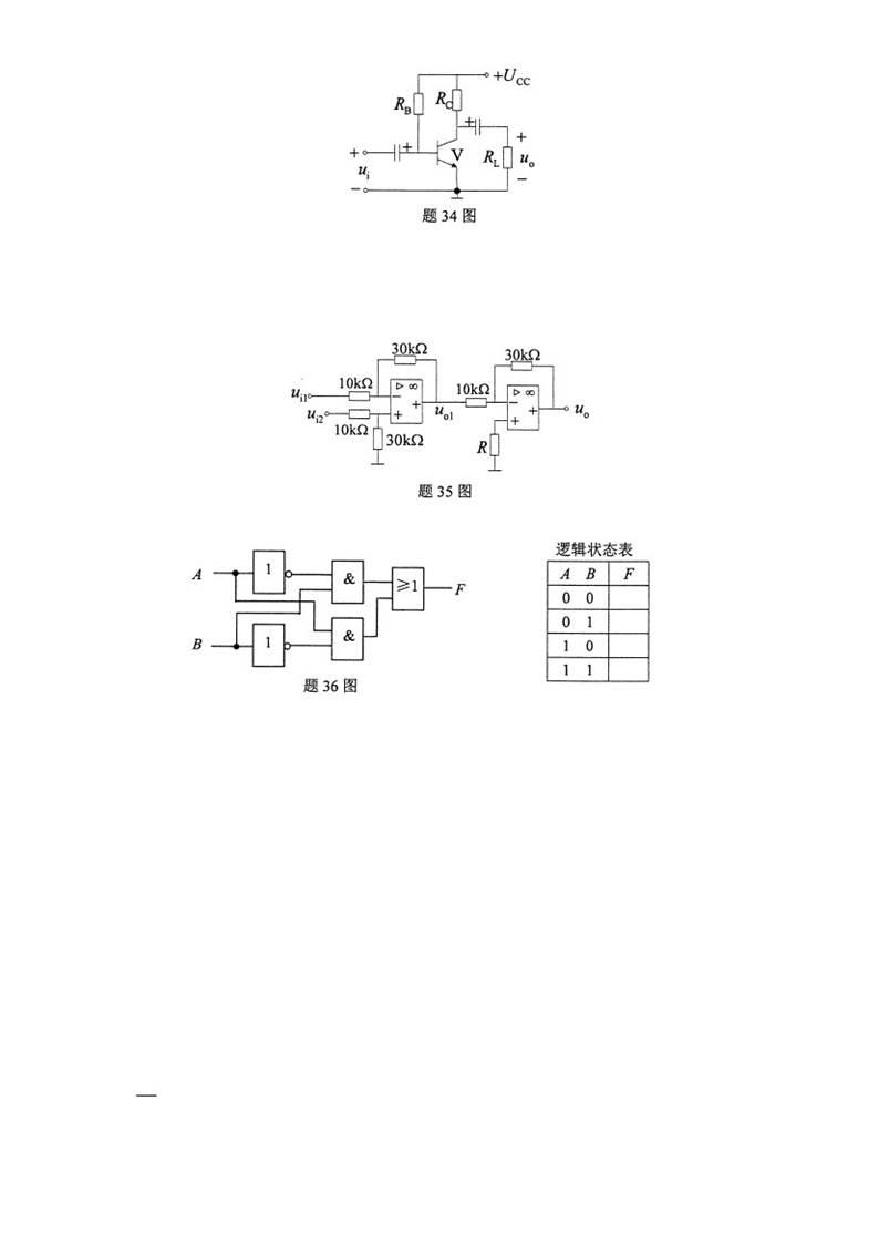 电路如题 35 图所示,已知 ui 1 = 0.1v,ui 2 = 0.5v ,求 uo1