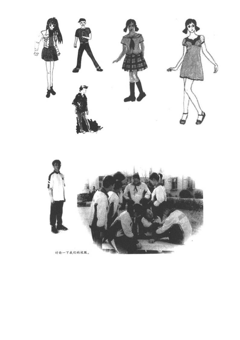 校服设计图基本画法